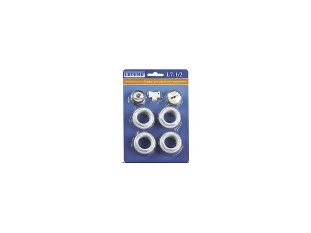 набор для подключения радиатора 1/2 LEDEME