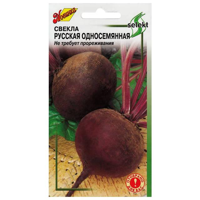 семена свёклы русская односемянная 240шт