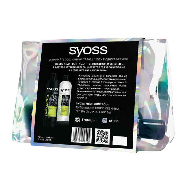 Фото - набор SYOSS Hair Control: шампунь 500мл, бальзам 500мл, косметичка f6 free shipping abs wiegand rfid card biometric fingerprint reader access control system 500 fingerprint 500 card and 500 pin