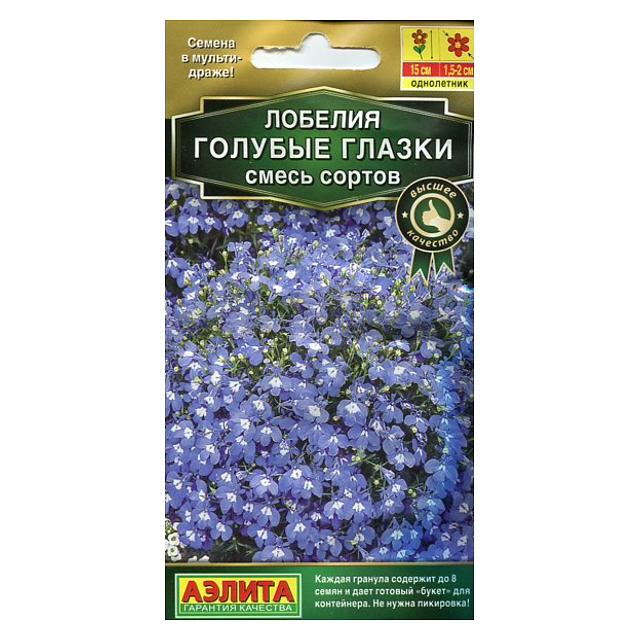 семена Лобелия Голубые глазки смесь сортов 3шт