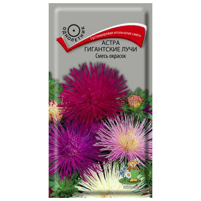 семена Астра Гигантские лучи 0,3г смесь окрасок семена астра принцесса смесь 0 2г