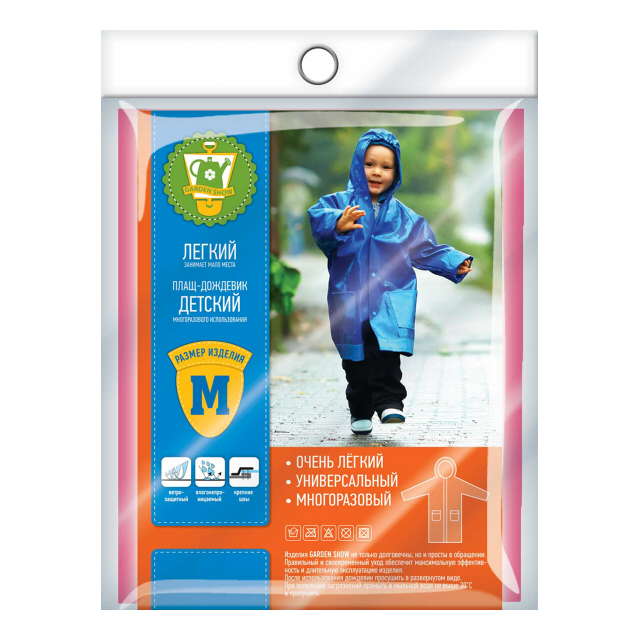 цена на дождевик-плащ с капюшоном детский пластик размер M