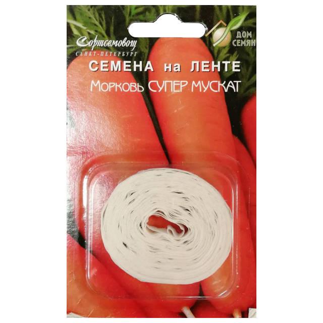 семена Морковь Супер мускат (лента) 8м