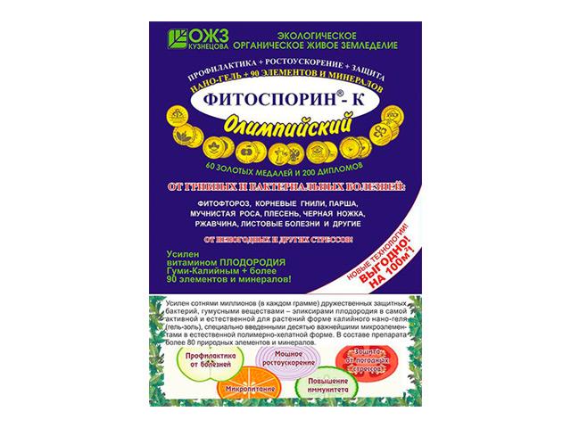 биофунгицид от болезней и ростоускорения Фитоспорин-К Олимпийский 200г