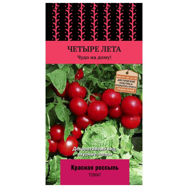 семена томата Красная россыпь семена томат красная шапочка в цветной упаковке 5 шт поиск
