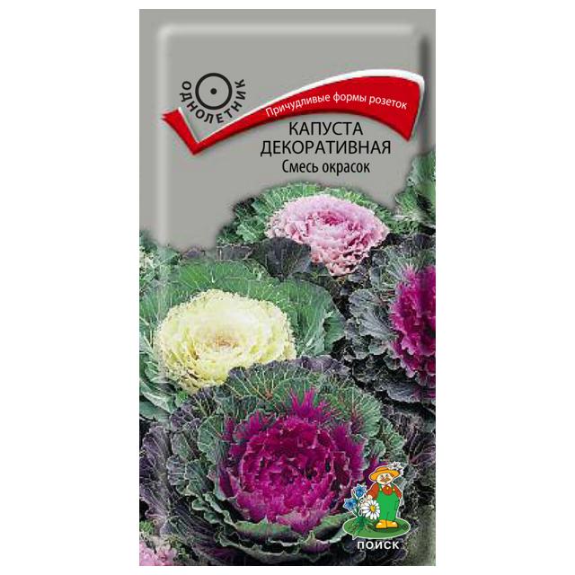 семена капусты декоративной смесь окрасок 0,25г