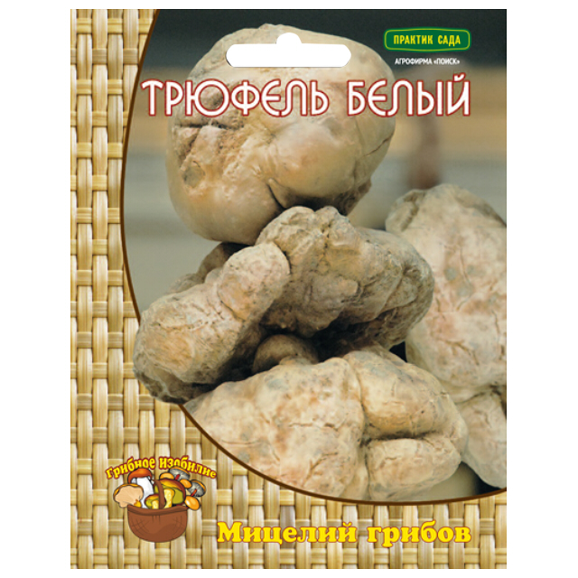 мицелий грибов Трюфель белый или итальянский 60мл цена 2017