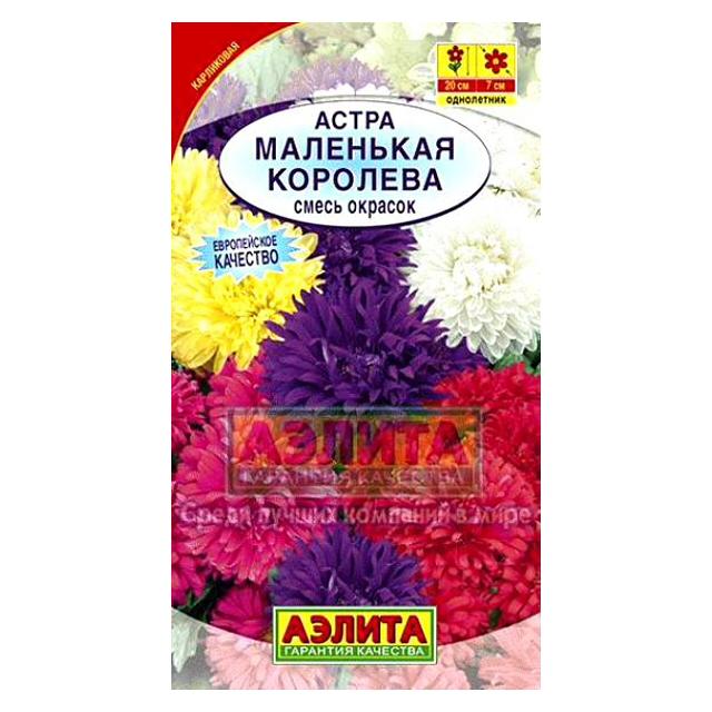 семена Астра Маленькая королева смесь окрасок 0,2г удачные семена семена астра ода страсти