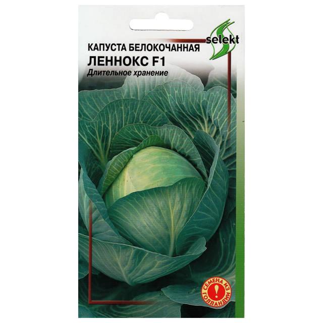 семена капусты белокочанной Леннокс F1 12шт