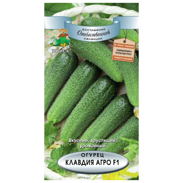 семена Огурец Клавдия агро f1 среднеспелый высокоурожайный 12шт