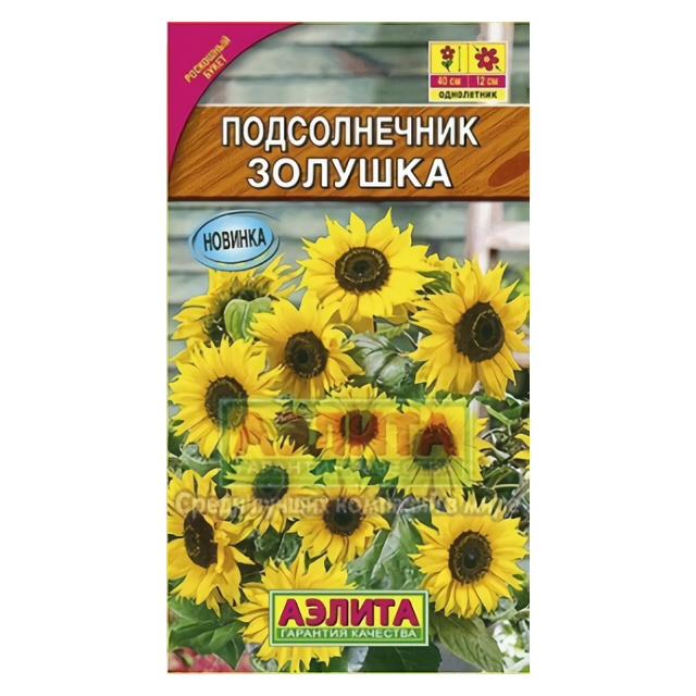 семена подсолнечник золушка 0,5 г подсолнечник печки лавочки аэлита 5 г